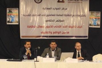 """وزارة العمل تشارك في مؤتمر حول """"آليات تطبيق الحد الأدنى للأجور لعمال النظافة في المستشفيات """""""