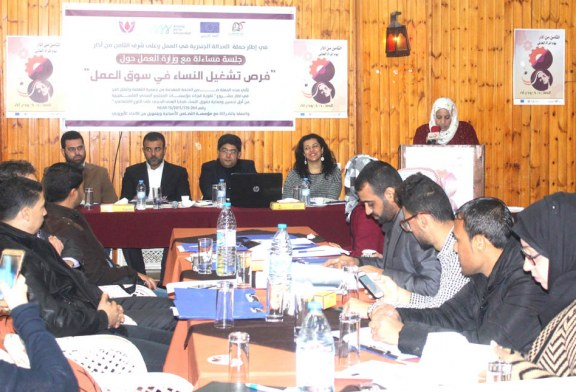 """وزارة العمل تشارك في جلسة مسائلة  بعنوان  """" تشغيل النساء في سوق العمل"""""""