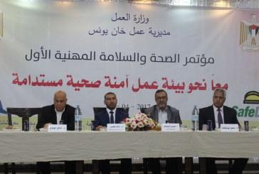 انطلاق فعاليات أسبوع الصحة والسلامة المهنية في قطاع غزة
