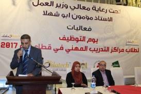 وزارة العمل تنظم يوم التوظيف لـ 120 خريج من مراكز التدريب المهني