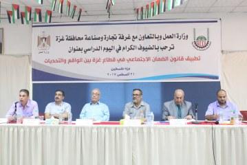 وزارة العمل والغرفة التجارية تنظمان يوماً دراسياً حول قانون الضمان الاجتماعي
