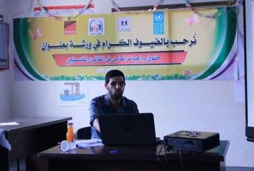 قسم تفتيش مديرية شمال غزة يشارك في ورشة عمل حول حقوق وواجبات العامل في قانون العمل الفلطسيني