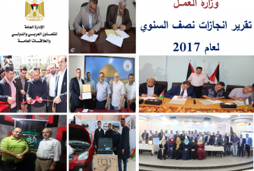 تقرير انجازات الوزارة نصف السنوي لعام 2017