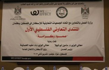 وزارة العمل تنظم المنتدى التعاوني الفلسطيني الأول بالتعاون مع اتحاد الجمعيات التعاونية للاسكان