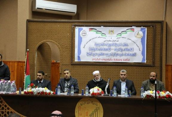 مركز تدريب مهني دير البلح يختتم فعاليات دورتي (الإسلام والحياة) و (الإسعافات الأولية)