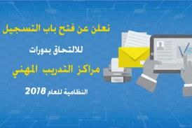 وزارة العمل تعلن عن فتح باب التسجيل بمراكز التدريب المهني للعام 2018