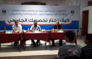 مديرية عمل شمال غزة تنظم لقاءاً توعوياً لطلبة الثانوية العامة الناجحين حول كيف اختيار التخصص الجامعي
